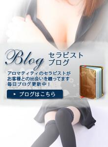 アロマティティ セラピストブログ